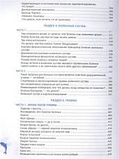 Большая энциклопедия здоровья. Лечение позвоночника и суставов без лекарств, фото 3