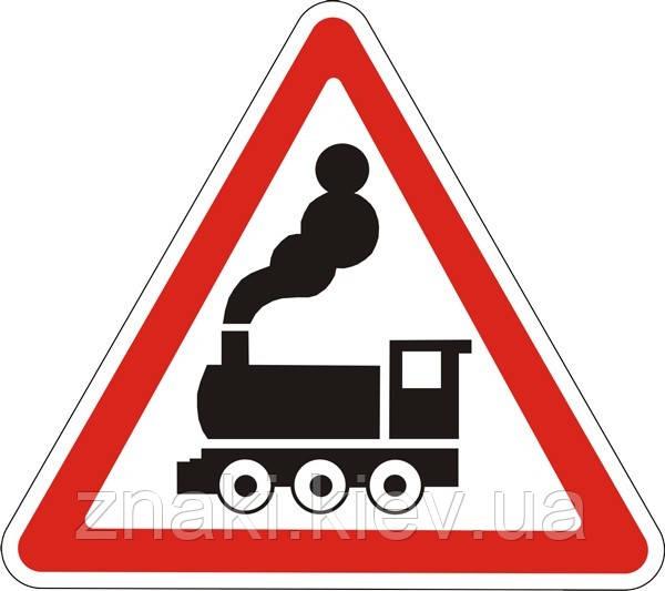 Предупреждающие знаки — Железно дорожный переезд без шлагбаума 1.28, дорожные знаки