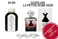 Женские наливные духи La Petite Robe Noir Guerlain 125 мл