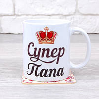 Чашка Супер папа 3