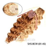 Шиньоны на завязках   SHS-BCW-(01-45)