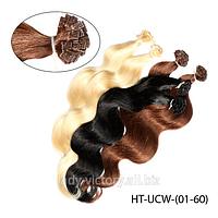 """Натуральные волосы """"Remy"""" на кератиновых капсулах U-типа     HT-UCW-(01-60)"""