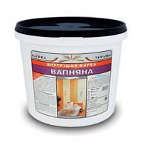 Фарба внутрішня вапняна 15кг