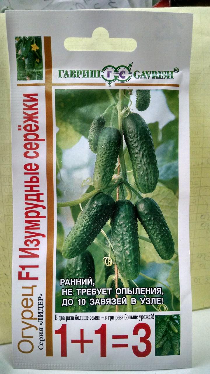 Семена Огурец гибрид ранний Изумрудные сережки F1 20 семян Гавриш