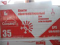 Пенопласт СОНАНТ С-35/100мм.