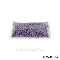 Горячий воск в гранулах. Лаванда. HGW-01-02