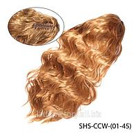 Шиньоны на заколках   SHS-CCW-(01-45)