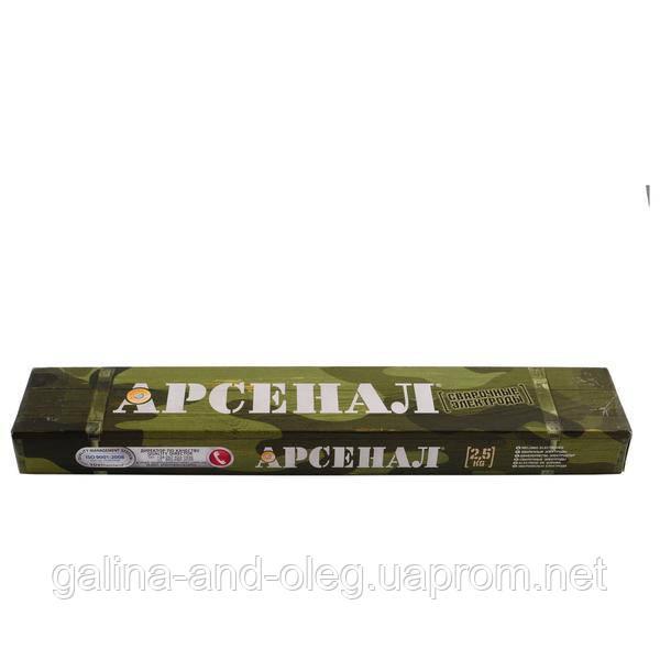 Электроды PlasmaTec - Арсенал - 4 мм х 5 кг, (АНО-4)