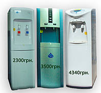 С сегодняшнего дня цены на кулер для воды от 2300,0гривен