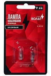 Лампа 12V 1,2W (б/цоколя) малая W2x4.6D в блистере (2 шт) (VL-W2-04) СтартВольт