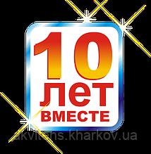 Скидки до 10% по случаю дня рождения компании  «АКВИТЕНС»
