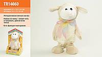 Интерактивная овечка