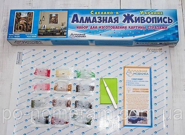 Алмазная живопись купить набор в Киеве, Украине