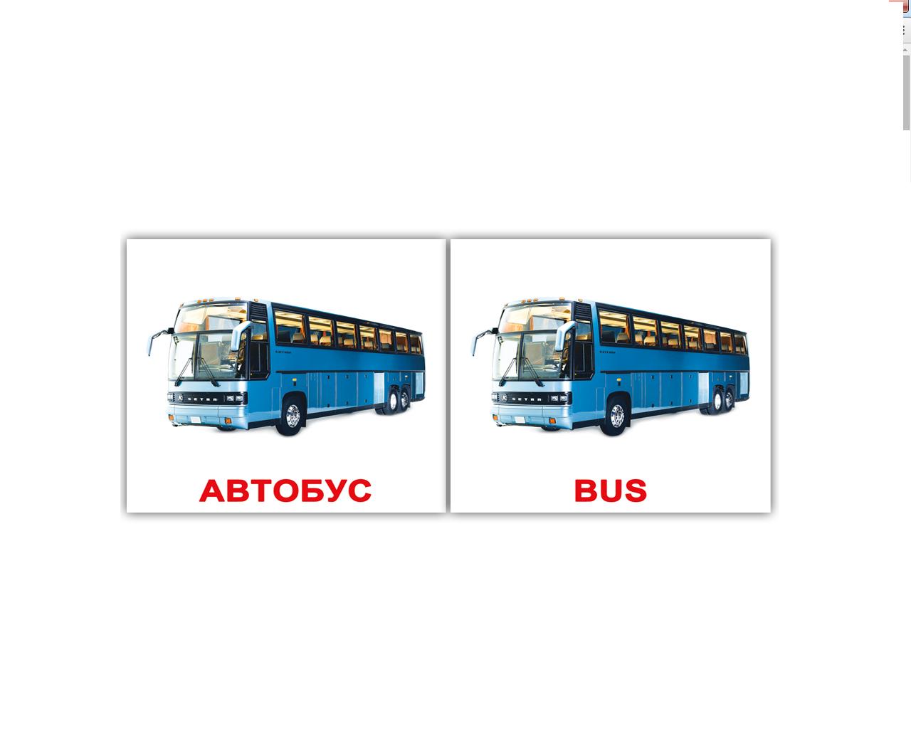 "Карточки мини русско-английские ""Транспорт/Transport"" 40 карт., 096709"