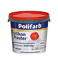 Силиконовая декоративная штукатурка Silikon-Plaster ТМ Polifarb 25 кг, в Днепре