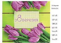 """Схема для частичной вышивки бисером """"С 8 марта"""""""