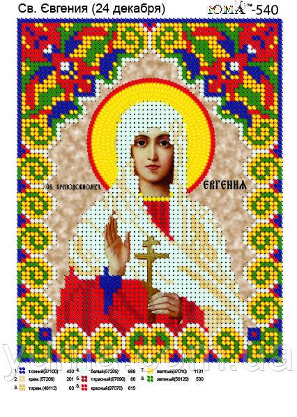 Схема для вишивки бісером іменний ікони Св. Євгенія