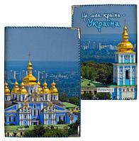 Обложка для паспорта с религиозным рисунком