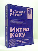 """Книга """"Будущее разума"""". Автор Митио Каку. Производитель Альпина Паблишер"""