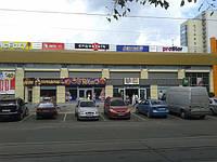 Рекламная вывеска с монтажом на крыше торгового центра