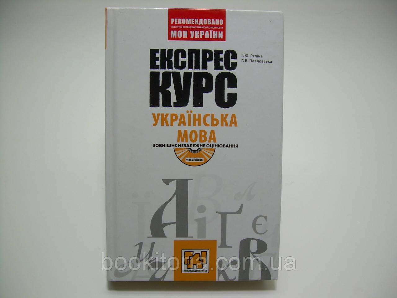 Рєпіна І.Ю. Експрес-курс: Українська мова (б/у).
