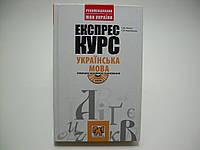 Рєпіна І.Ю. Експрес-курс: Українська мова (б/у)., фото 1