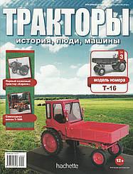 Тракторы №03 - Т-16 | Коллекционная модель в масштабе 1:43 | Hachette