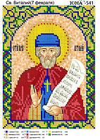Схема для вышивки бисером именной иконы Св. Виталий
