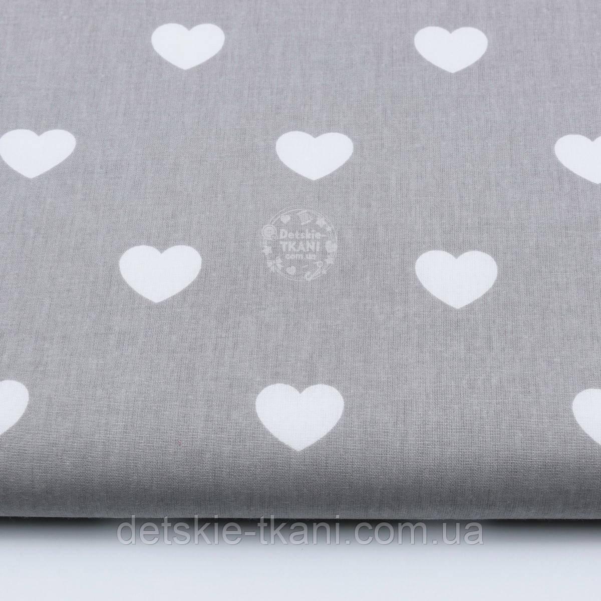 Польская ткань с белыми сердечками 3 см на сером фоне №402