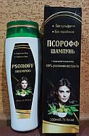 Псорофф шампунь Psoroff shampoo без сульфатов и парабенов,псориаз, перхоть и др.проблемы кожи, 200 мл. Индия