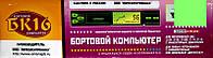 Бортовой компьютер Орион БК-16