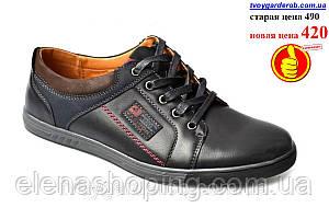 Туфлі чоловічі чорно-синій р40-45 (код 7936-00)
