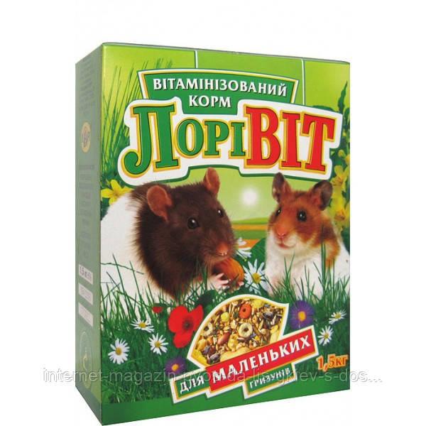 """Витаминизированный корм """"ЛориВит"""" 3в1 для мелких грызунов, 1,5 кг"""