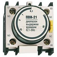 ПВИ-21 задержка при откл. 0,1-30 сек. 1з+1р