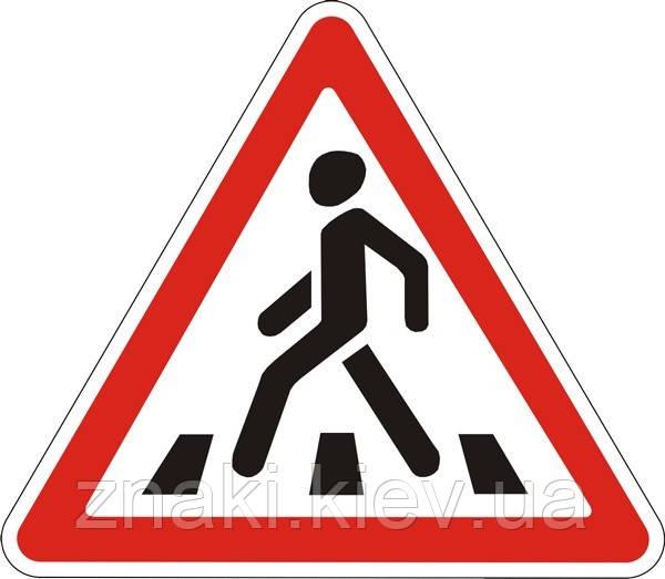Предупреждающие знаки — Пешеходный переход 1.32, дорожные знаки