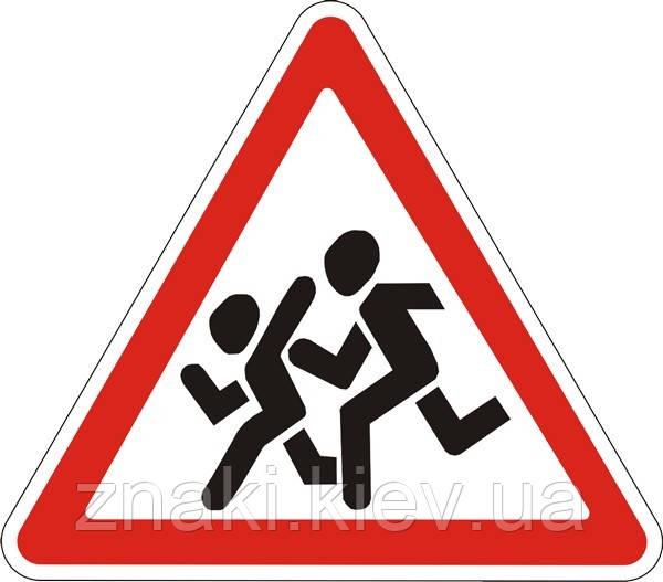 Предупреждающие знаки — Дети 1.33, дорожные знаки