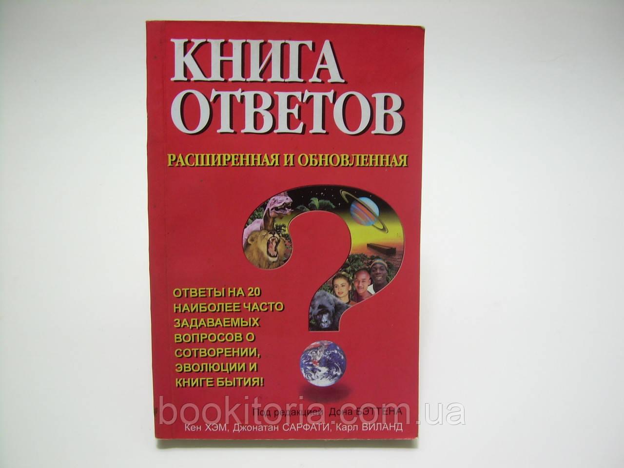 Книга ответов (расширенная и обновленная) (б/у).
