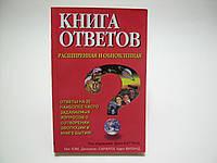 Книга ответов (расширенная и обновленная) (б/у)., фото 1