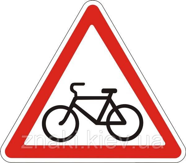 Предупреждающие знаки — Выезд велосипедистов1.34, дорожные знаки