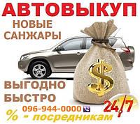 Срочный авто выкуп Новые Санжары, в день обращения! Выгодный автовыкуп Новые Санжары! без выходных!
