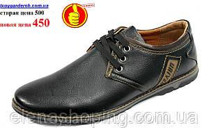 Стильні класичні чоловічі туфлі р (40-41)