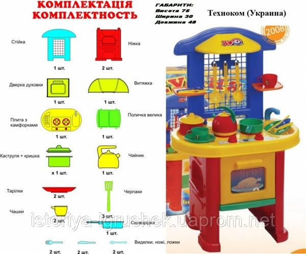 Детская игровая кухня №3 (2124), Интелком (Украина)