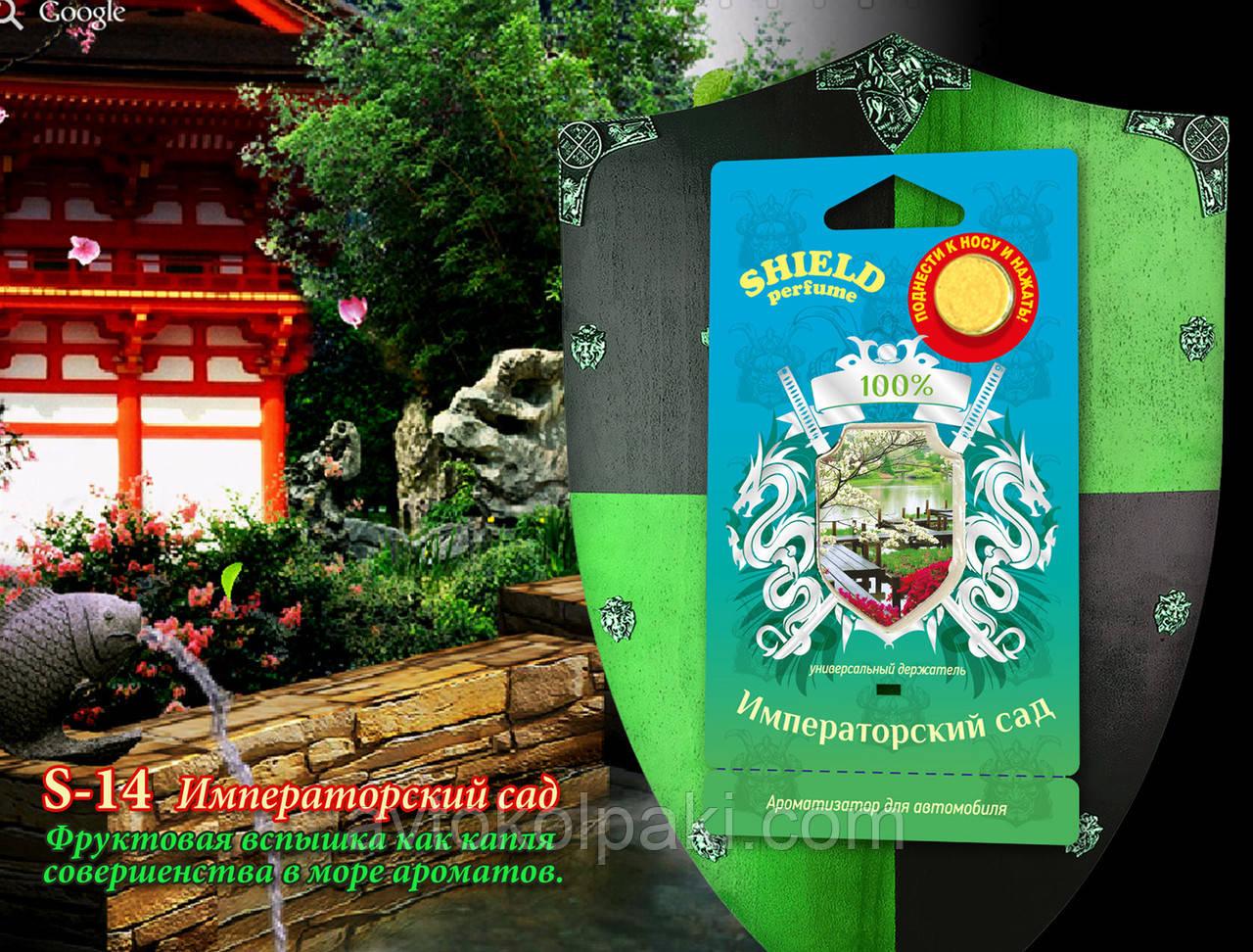 Ароматизатор в авто Императорский сад Shield perfume