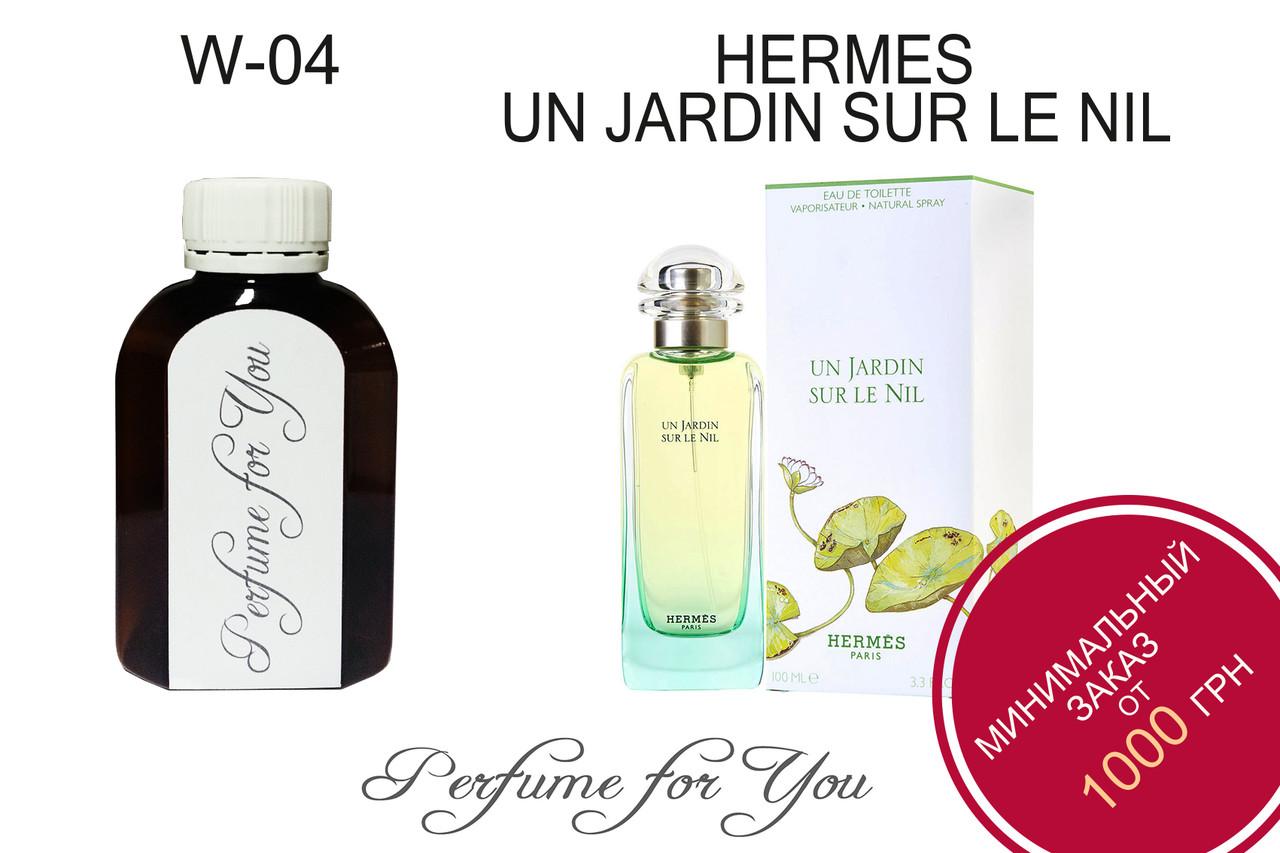Un Jardin Sur Le Nil Hermes купить за низкую цену