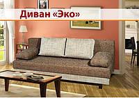 Диван прямой Эко, раскладной, разные ткани, доставка по всей Украине