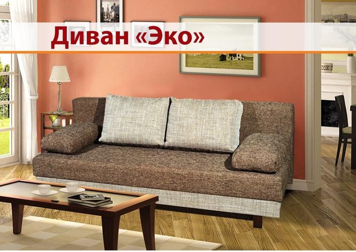Диван прямой Эко, раскладной, разные ткани, доставка по всей Украине, фото 1