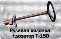 Дозатор НОВЫЙ!! Т-150(151.40.001-9РУправление рулевое (в сборе)