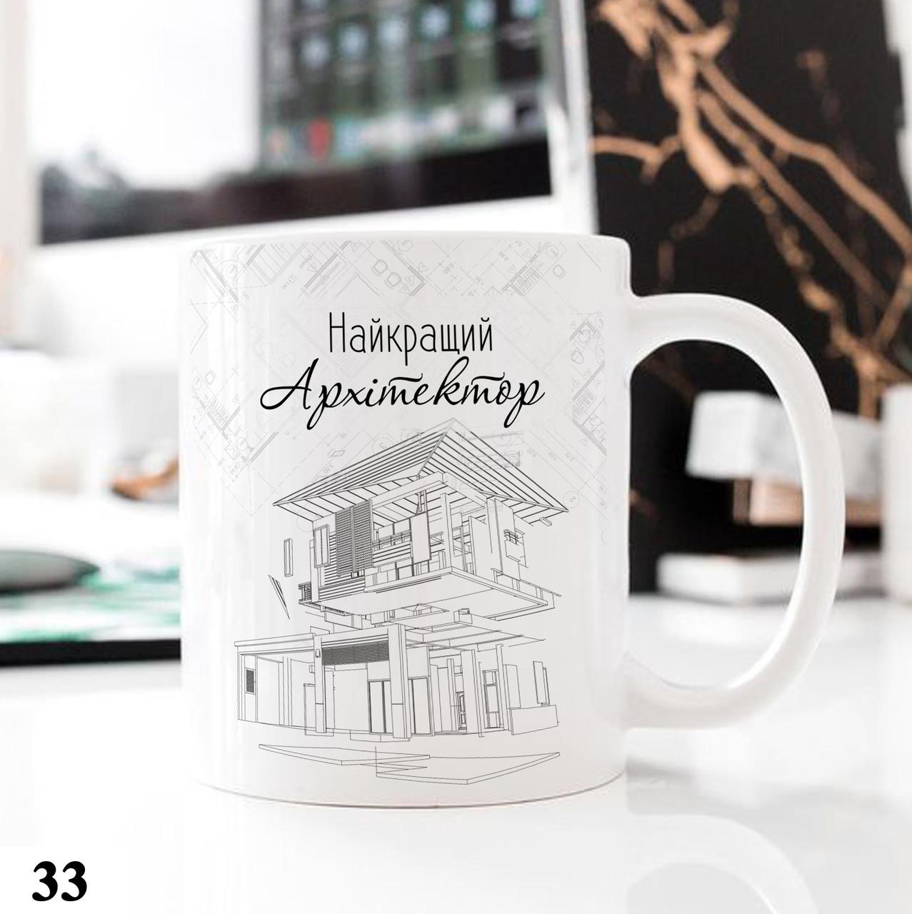 Чашка кружка з принтом Архітектор 2