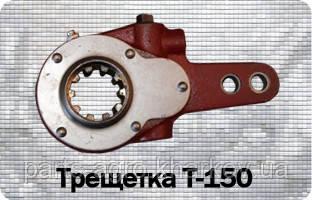 Рычаг регулировочный (трещетка) Т 150К Т-150 120-3501136