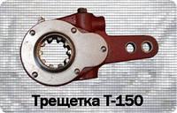 Рычаг регулировачный (трещетка) Т 150К (производитель Украина) 120-3501136-